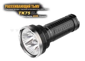 Fenix TK75 2015 (3x XM-L2 U2) Мощный поисковый фонарь