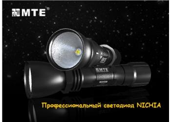 Мощный ультрафиолетовый фонарь MTE U301 с длиной волны 365нм