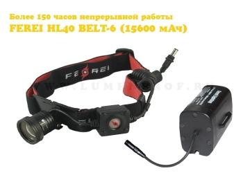 Ferei HL40 Belt-6 (XM-L2) Светодиодный налобный фонарь с фокусировкой и сверхемким аккумулятором на 15600 mAh