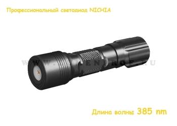 Ультрафиолетовый фонарь MTE U302 с длиной волны 385нм