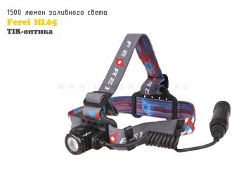 Ferei HL65 (XHP50) Светодиодный налобный фонарь с широким заливным лучем