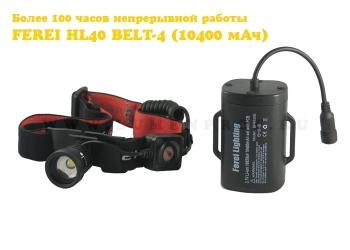 Ferei HL40 Belt-4 (XM-L2) Налобный аккумуляторный фонарь с фокусировкой и выносным блоком на 10400 mAh