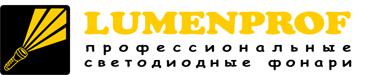 LUMENPROF.RU - интернет-магазин профессиональных светодиодных фонарей.